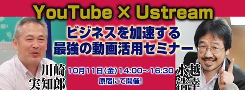 youtube×ustream2