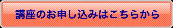 button-moushikomi