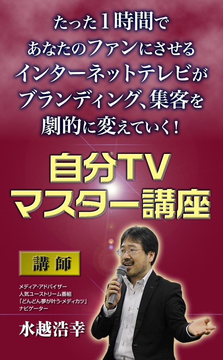 自分TVマスター講座